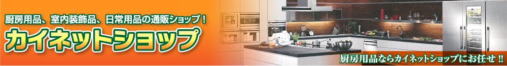 厨房用品、室内装飾品、日常用品の通販ショップ! カイネットショップ